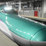 北海道新幹線の試験走行、新青森駅に初乗り入れ