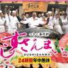 スシロー店舗5割増へ 空白地の青森、島根、沖縄3県にも出店