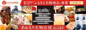 ふるさと名物商品 青森県 ふるさと名物のお取り寄せができる全国商工会連合会公式ショッピングサイト ニッポンセレクト.com