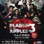 青森県産リンゴ15種販売!「あべのハルカス近鉄」本店」」で「りんごの惑星」イベント開催!