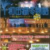 青森 十和田湖 冬物語2016 開催のお知らせ。