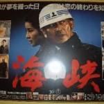 北海道新幹線は 津軽海峡 !青函トンネル! 高倉健!映画「海峡」!へとつながる!