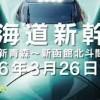 青森・函館 北海道新幹線開業記念フェアを開催!ギュッとつながる!おいしさ!