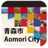 北海道新幹線開通! 国際化 「青森市観光ナビ」 多言語アプリ配信!