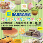 「RAB青森放送×スイーツ&デリシャスフェスタ」期間限4/28~ (イオンモール下田)