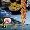 6月22日に「佐井村祭り」in アップルパレス青森!「魚・神経抜技法」を実演!