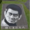 高倉健さん 石のアートで大地に復活/田舎館 in AOMORI