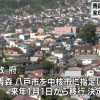 青森 「八戸が中核市」に 来年1月1日から移行 !
