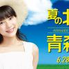 エキナカポータル・夏の北海道&青森フェア!