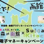 青森・函館の特産品「SuicaやKitaca」購入 電子マネーキャンペーン!(7月~9月)