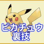 ポケモンGO(ポケモンゴー)の【青森県】出現報告掲示板です!