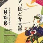 津軽の食と産業まつり in HIROSAKI !(2016年10月14日~)