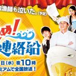 吉田栄作・主演 「進め!青函連絡船」みどころ紹介=青森発地域ドラマ!