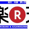 「楽天、鰺ヶ沢町と青森銀行」と三者連携包括協定を10月5日締結!