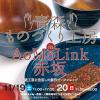 「青森ものづくり工房 in AoMoLink赤坂」を開催!(11月19日~20日)