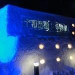 2017 「十和田湖冬物語」 (2017年02月03日~02月26日)