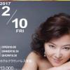 [広告]麻倉未稀ディナーライブショー/ホテルクラウンパレス青森