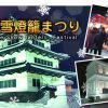 青森「弘前の冬のイベント・まつり」2017(2月9日~12日)
