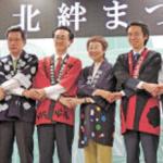 2017「東北絆まつり」は六魂祭後継の祭りとして 6月仙台で開催!