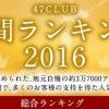 全国お取り寄せ人気「年間ランキング」47CLUBが発表 ! 青森は?