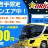★青森・岩手限定 「オンエア記念特別セール」開催中!安い!