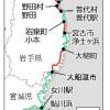 「みちのく潮風トレイル」牡鹿半島に 青森県内初開通!