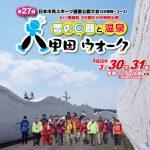 2017「八甲田・十和田ゴールドライン」が貫通した。(3月28日)