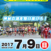 第2回 十和田湖マラソン大会 「参加者600人募集」5月23日締め切り.7月9日開催!