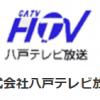 八戸テレビ IoTで新サービス スマホで家電など遠隔操作!