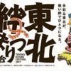 第一回「東北絆まつり」開催の発表!(2017年6月10~11日)