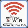 青森市10か所に「インターネット接続の無線LAN(Wi-Fi=ワイファイ)を無料で使えるサービスを」 スタート!