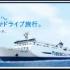 「青函フェリー利用増」+「北海道新幹線」で函館大人気 !