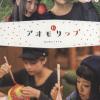 青森・ 観光パンフレット:青森の魅力満載、パンフ無料配布!