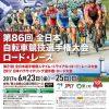 2017 第86回全日本自転車競技選手権大会ロード・レース開催!