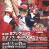 東アジア杯ソフトボール「弘前はるか夢球場」で開幕!