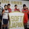 ソフトボール  「女子日本代表」が弘前で事前合宿 in 青森「はるか夢球場」