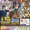 2017 第36回「東北馬力七戸大会」開催!⦅9月10日⦆