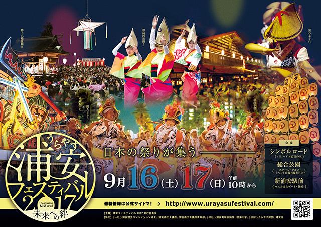 2017「浦安フェスティバル」開催!⦅9月16日~17日⦆