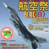 2017「三沢基地航空祭」開催!⦅9月10日⦆