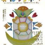 2017「はっち市」開催!/八戸⦅11月17日~19日⦆