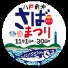 第2回「八戸前沖ブランドさばまつり」2017!