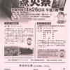 2017「津鉄ストーブ列車」一番列車プレフェスタ 点火祭開催!⦅11月26日)