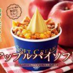 「青森りんごソフト~焼りんご風~」&「アップルパイソフト」をミニストップが発売!