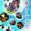 雪の降るさと2018「黒石温泉郷雪まつり」開催!@2月3日~12日