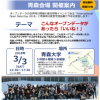 International Open Data Day(IODD) 2018 in AOMORI 開催!@3月3日