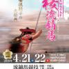 第15回「桜流鏑馬」in TOWADA @2018年04月21日~22日