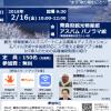 青森県 観光 Ⓧ【 IoT スタートアップフォーラム】を開催!@2018年2月16日