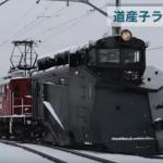 「道産子ラッセル車]健在 青森県の弘南鉄道