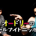 「オードリーのオールナイトニッポン」放送10周年を記念したツアー発表!青森からスタート!