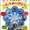 AOMORI「はちのへ公園春まつり」開催!